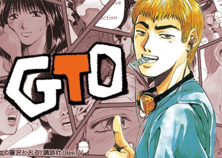 「GTO アニメ」の画像検索結果