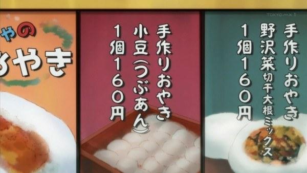 nagatoyukichan7washoku5