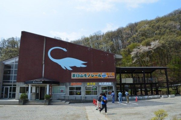nagatoyukichankouen
