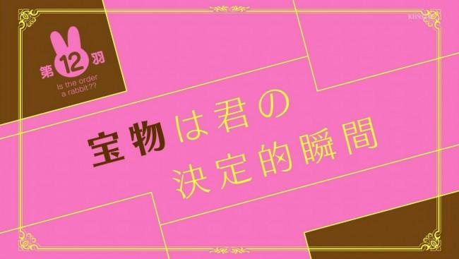 gochiusa2ki12wa102