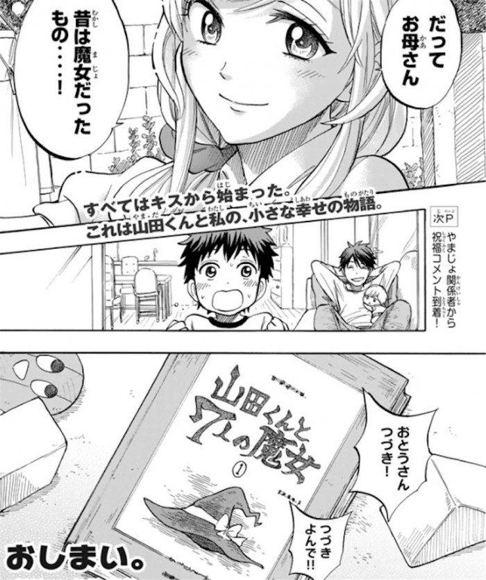 山田くんと7人の魔女 ついに最終話 ネタバレと感想