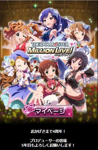 アイドルマスターミリオンライブ!