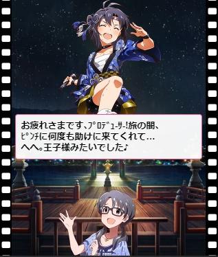 アイドルマスターミリオンライブ!2014キャラバン