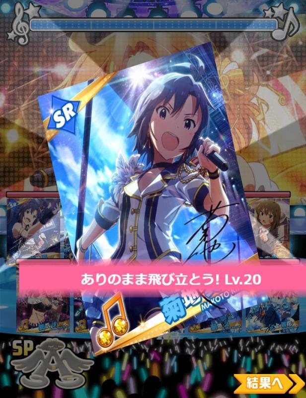 アイドルマスターミリオンライブ!ライブバトル