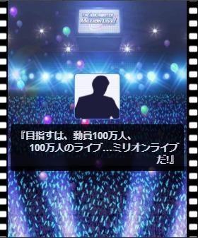 アイドルマスターミリオンライブ!2014