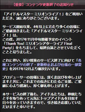 アイドルマスターミリオンライブ!終了のお知らせ