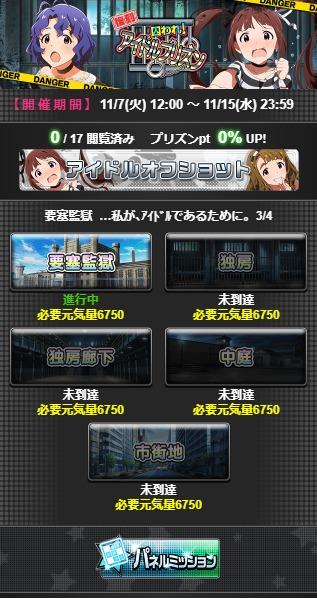 アイドルマスターミリオンライブ!イベント