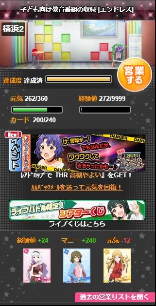 アイドルマスターミリオンライブ!営業